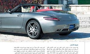 Who Makes Saleen Elegant مارس 2012 Pages 51 100 Text Version